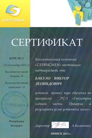 Сертификаты СТО, Автосервис - Механика